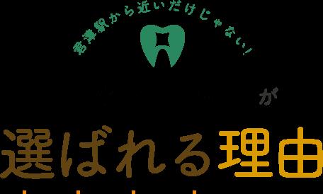 君津駅から近いだけじゃない 那須歯科医院が選ばれる理由